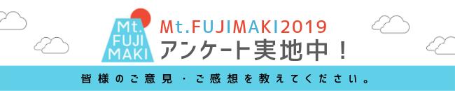 Mt.FUJIMAKI2019 アンケート バナー