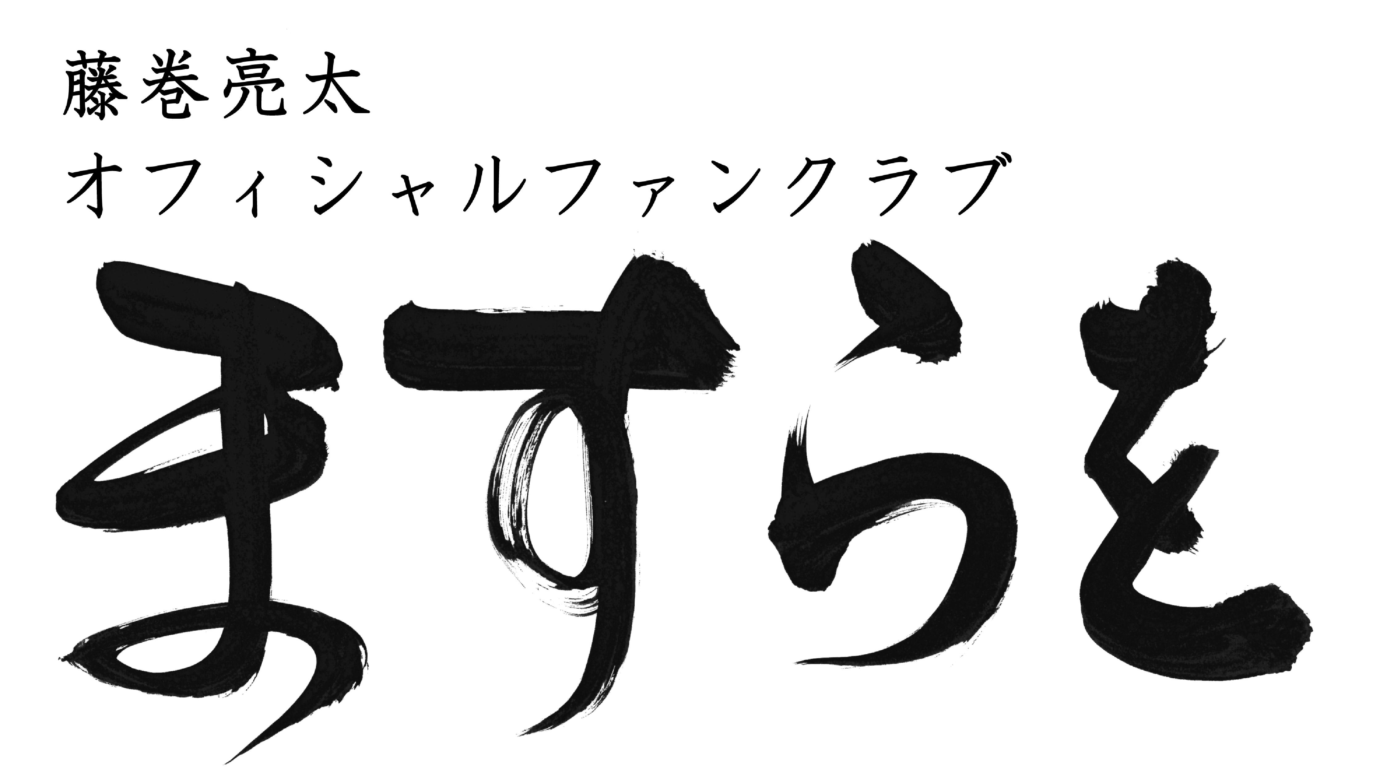 藤巻亮太オフィシャルファンクラブ「ますらを」